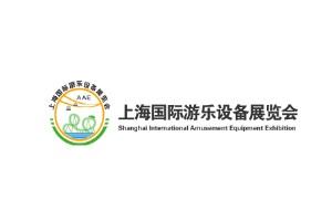 2022上海国际游乐设备展览会(上海游乐展)