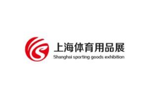 2022上海国际体育用品展览会(上海体育展)