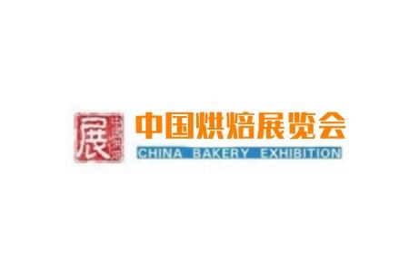 2021广州国际烘焙展览会
