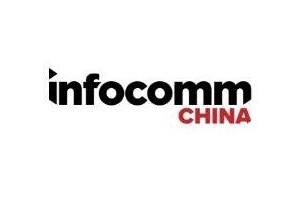 2021北京视听集成设备与技术展览会INFOCOMM