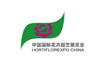 2022中国国际花卉园艺展览会(北京花卉展)