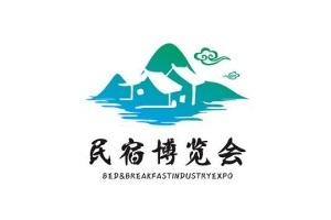 2021上海国际民宿产业展览会BBR