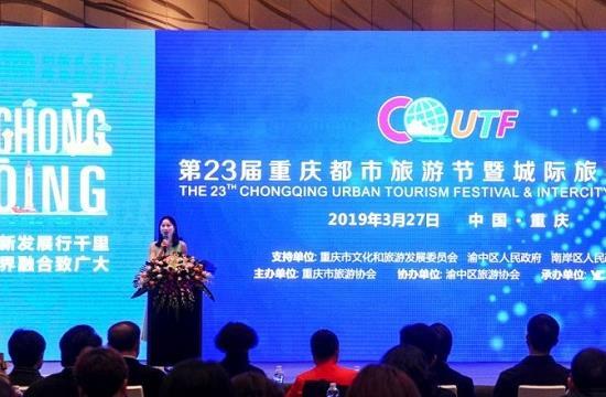 2021重庆都市旅游节暨城际旅游交易会COUTF(www.828i.com)