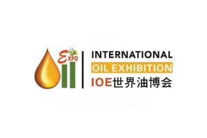 2021广州国际食用油及橄榄油产业展览会IOE