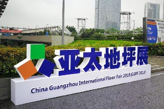2021广州亚太地坪地材展览会(www.828i.com)