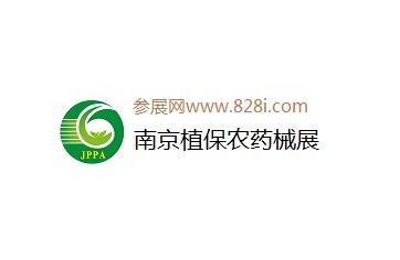 2021南京植保信息交流暨农药械交易会(南京植保展)
