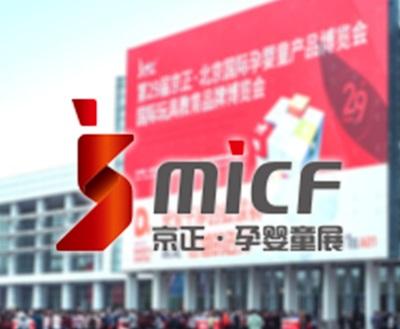 2021广州孕婴童产品展览会(www.828i.com)