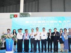 2020四川电力产业展览会展位预订多少钱?国内电力展会