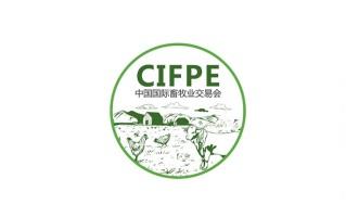 2021贵阳国际畜牧业展览会