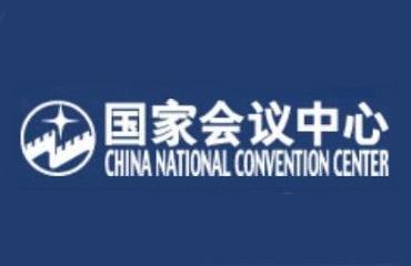 国家会议中心展会 国家会议中心近期排表