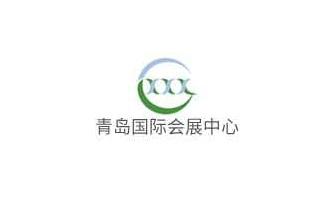 青岛国际会展中心近期活动、展会安排排期