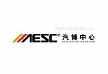 重庆汽博中心AESC