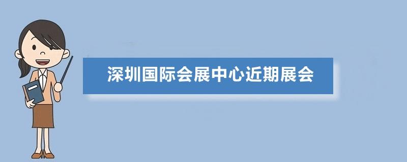 深圳国际会展中心展会