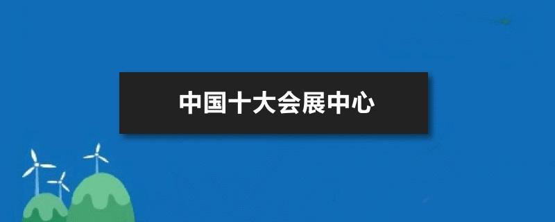 中国十大会展中心排行榜