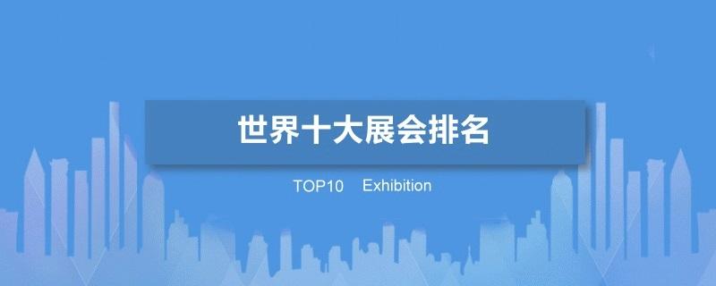 世界十大展览公司排行榜