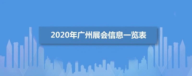 广州会展中心展会安排表