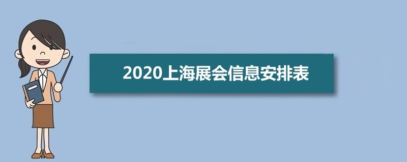 上海展会信息安排表