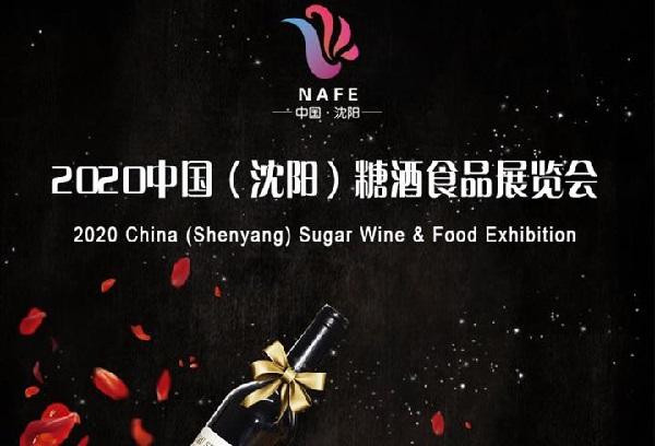 2021沈阳国际糖酒食品展览会(沈阳糖酒会)(www.828i.com)