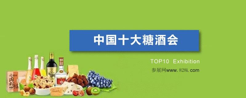 中国糖酒会十大排行榜