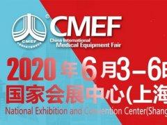 2020中国医疗器械博览会延期 医博会举办时间
