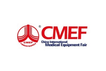 2021中国国际医疗器械博览会CMEF(春季)
