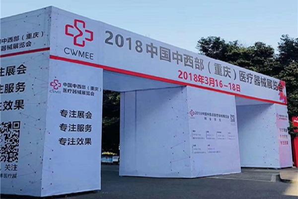 2021重庆医疗器械展览会CWMEE(www.828i.com)