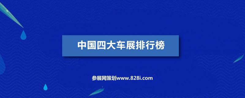中国四大车展排行榜