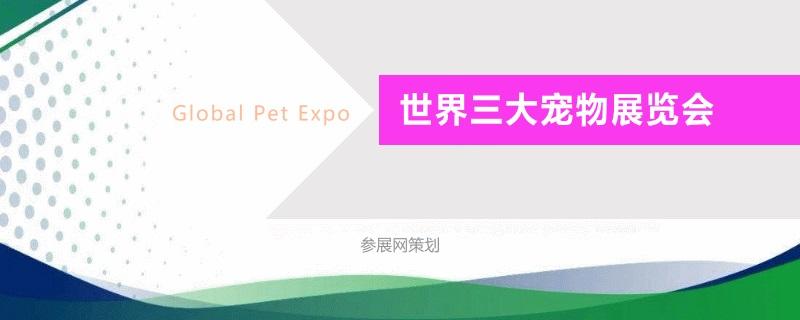 世界宠物展会十大排行榜