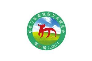 2021东北三省畜牧业交易博览会