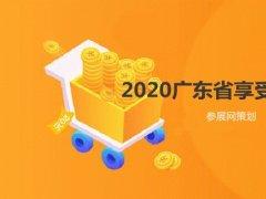 2020广东省境外展会补贴的展览会有哪些?