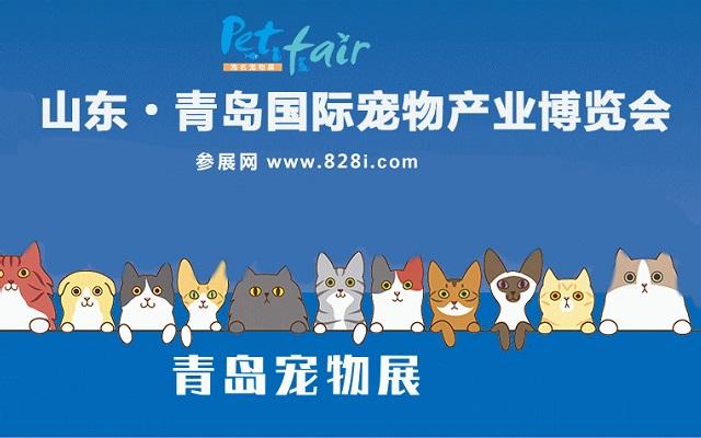2021青岛国际宠物用品展览会(www.828i.com)