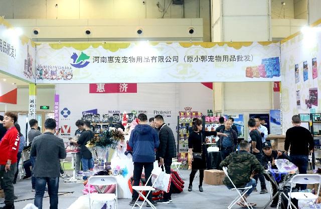 2021郑州国际宠物用品展览会(www.828i.com)