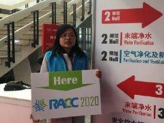 2020中国制冷及冷链展RACC有什么特点