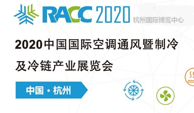 2020中国制冷及冷链展RACC有什么特点(www.828i.com)
