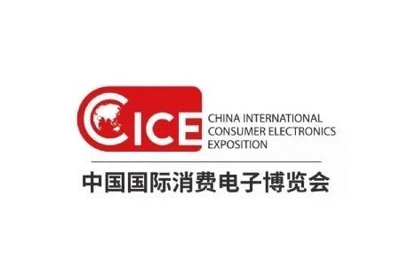 2021广州国际电子消费品及家电展览会CE