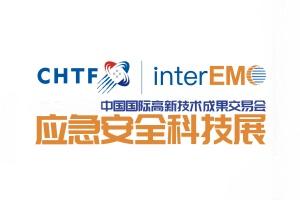 2021深圳应急安全科技展览会(高交会)