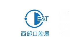 2022西安国际口腔设备展览会(西安口腔展)