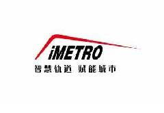 2021广州国际轨道交通展览会(广州交通展)