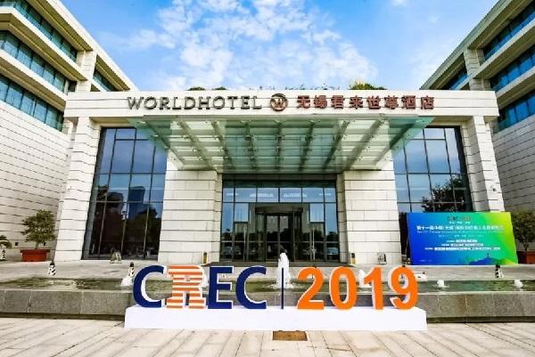 2021无锡国际新能源大会暨展览会(www.828i.com)