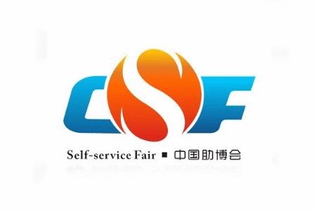 2021广州自助售货系统与设备展览会CSF