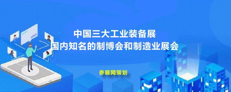 中国三大工业装备展排行榜