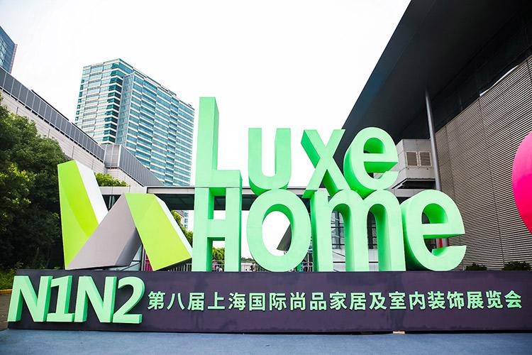 2021上海国际尚品家居及室内装饰展览会(www.828i.com)