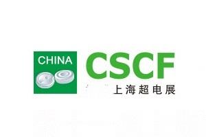 2021上海国际超级电容器产业展览会