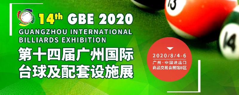 世界最有影响力的台球展览会是哪个?(www.828i.com)