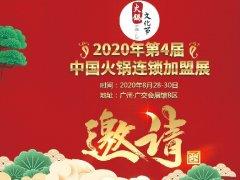 2020广州火锅展览会举办时间和火锅连锁加盟展效果怎么样