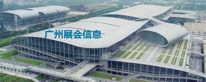 <font color='#FF0000'>最新广州展会</font>安排表