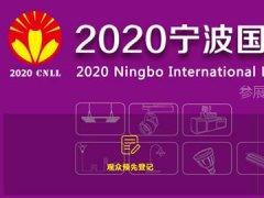2020年宁波照明展览会举办时间是8月6日