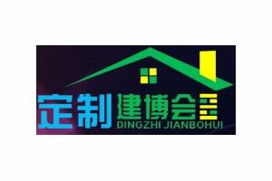 2021长沙建材全屋定制博览会