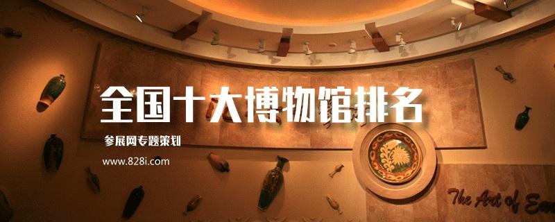 全国博物馆十大排行榜