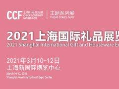 2021上海礼品展会举办时间和国际礼品展览会怎么报名